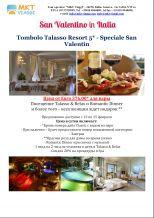 Сан Валентино в Тоскане Tombolo Talasso hotel 5*